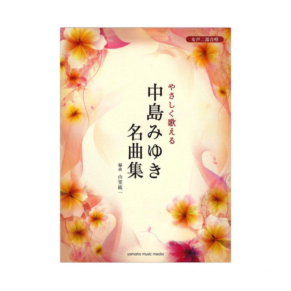 女声二部合唱 やさしく歌える 中島みゆき名曲集 ヤマハミュージックメディア