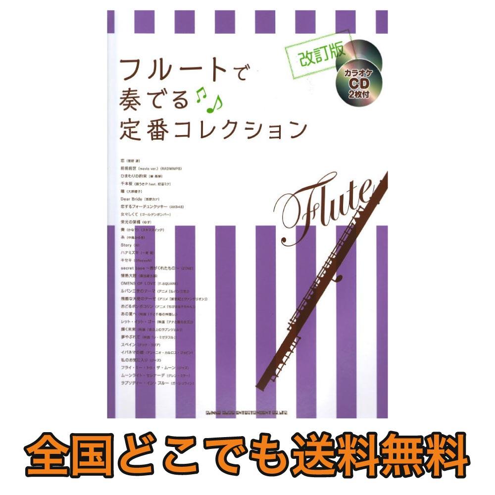 フルートで奏でる 定番コレクション 改訂版 カラオケCD2枚付 シンコーミュージック