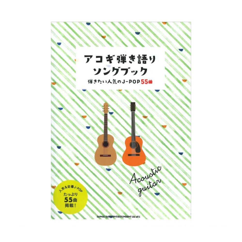 初級者ギター弾き語り アコギ弾き語りソングブック 弾きたい人気のJ-POP55曲 シンコーミュージック