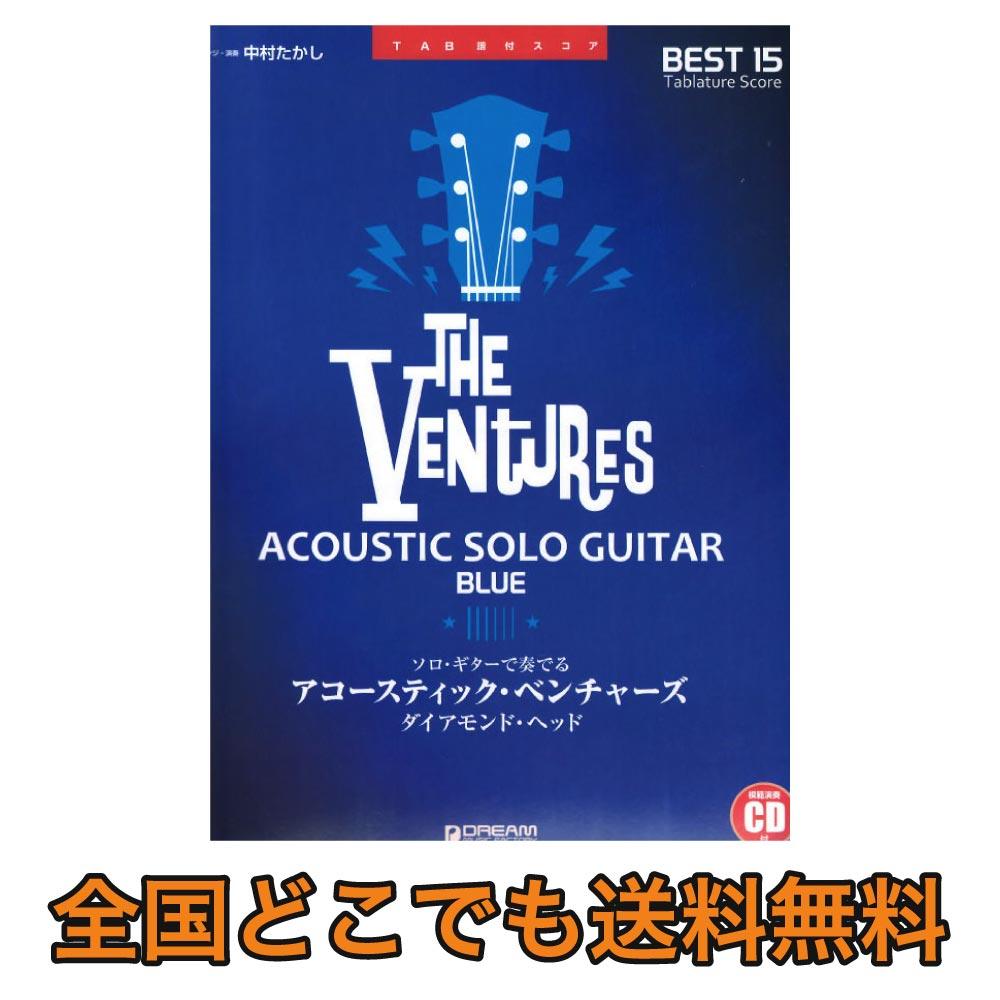 ソロギターで奏でる アコースティック・ベンチャーズ BLUE 〜ダイアモンド・ヘッド ドリームミュージックファクトリー