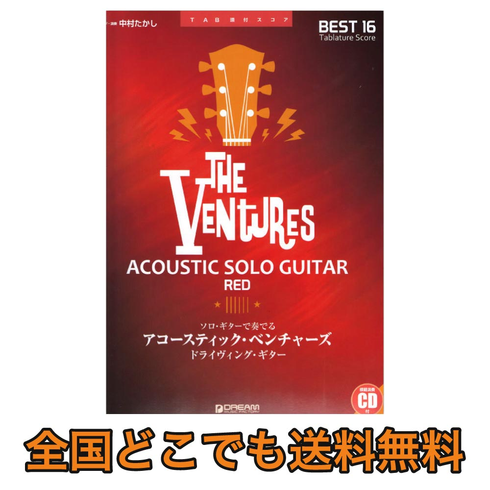 ソロギターで奏でる アコースティック・ベンチャーズ RED 〜ドライヴィング・ ギター ドリームミュージックファクトリー