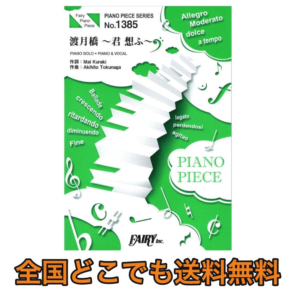 PP1385 渡月橋 〜君 想ふ〜 倉木麻衣 ピアノピース フェアリー