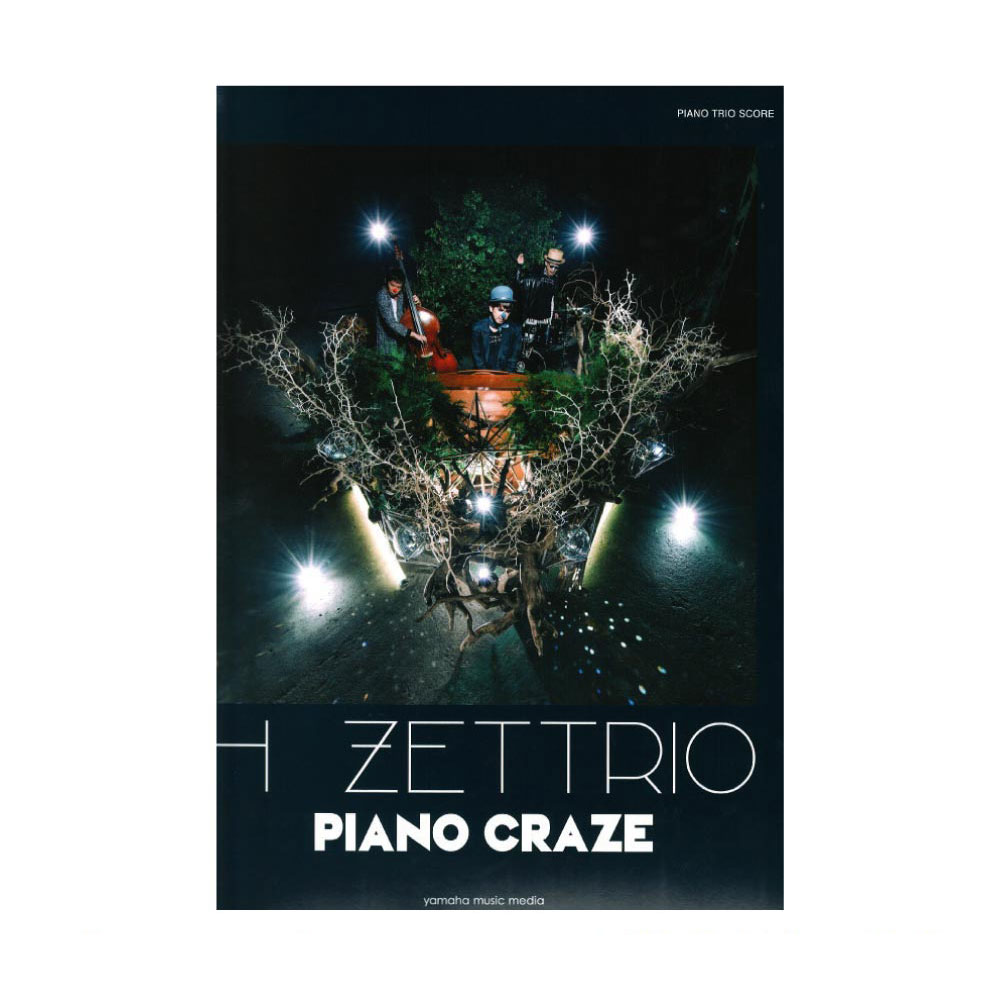 ピアノトリオスコア(Piano/Double Bass/Drums) H ZETTRIO 『PIANO CRAZE』 ヤマハミュージックメディア