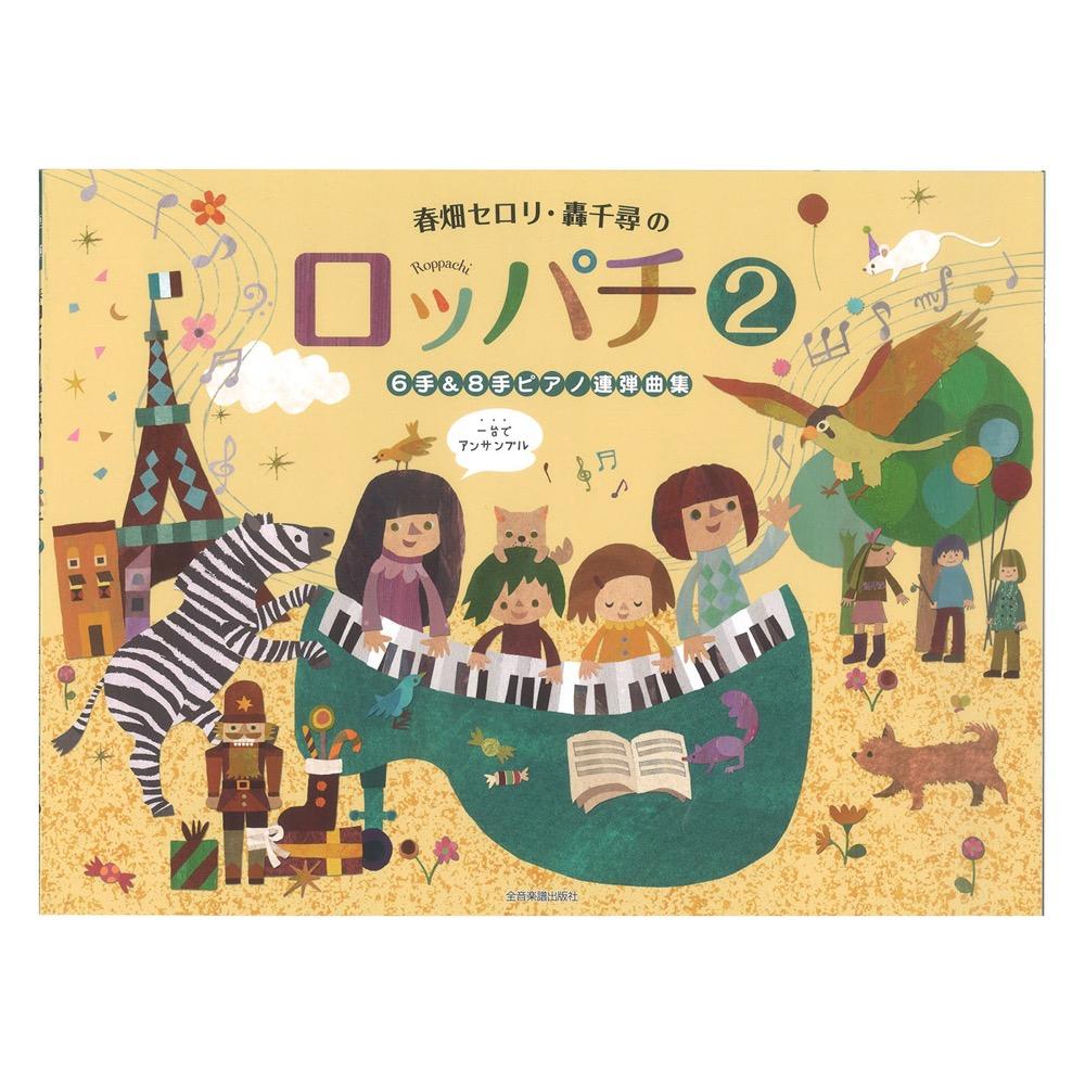 春畑セロリ・轟千尋の ロッパチ 2 6手&8手ピアノ連弾曲集 全音楽譜出版社