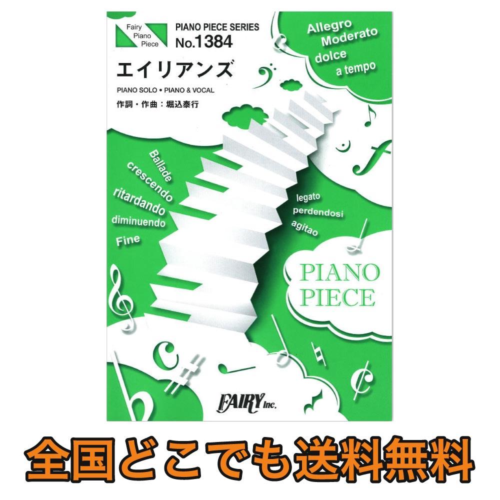 PP1384 エイリアンズ キリンジ ピアノピース フェアリー