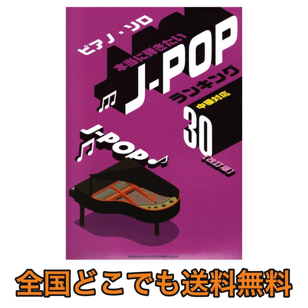 ピアノソロ 本当に弾きたいJ-POPランキング30 中級対応 改訂版 シンコーミュージック
