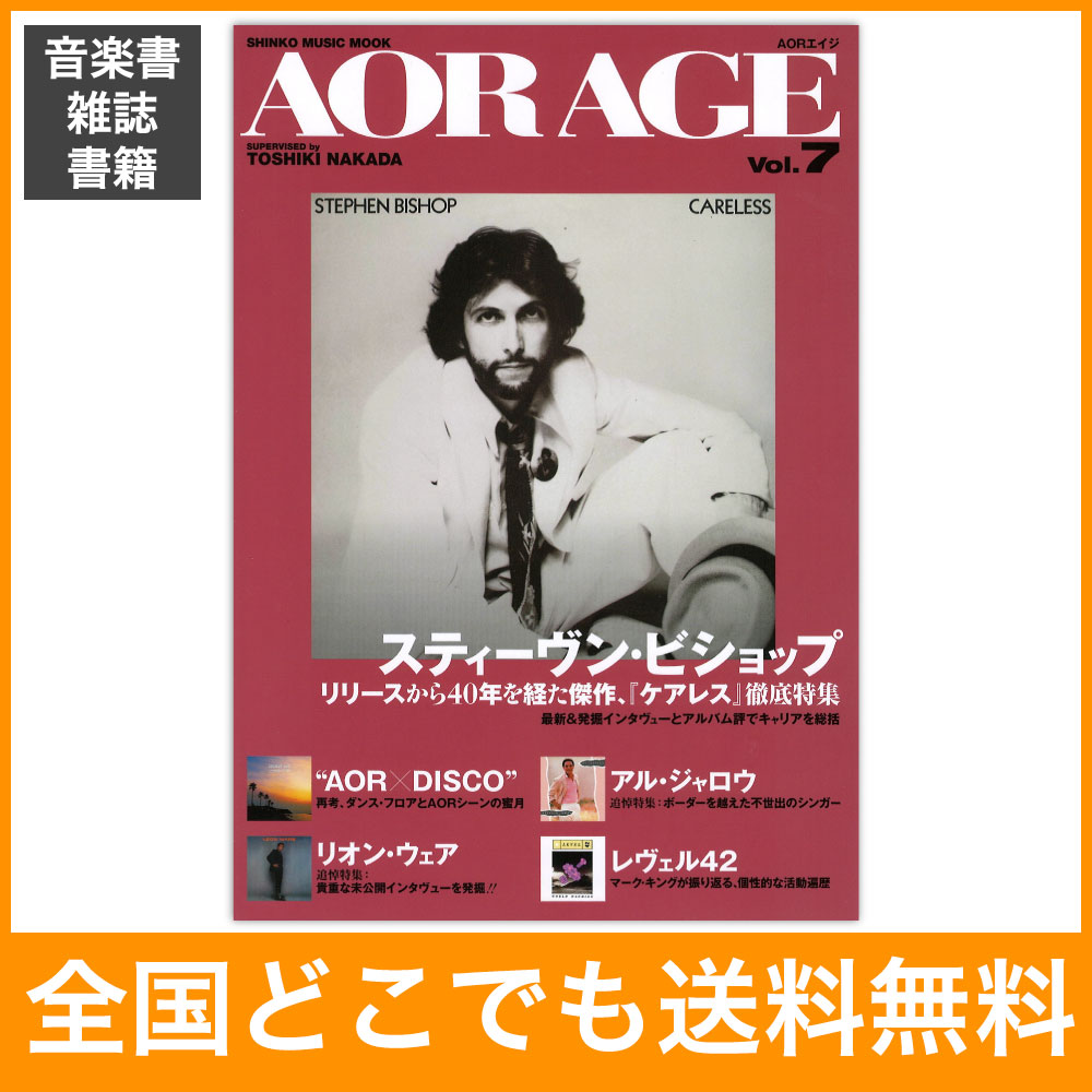 AOR AGE Vol.7 シンコーミュージック