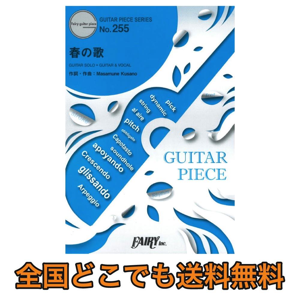 GP255 春の歌 藤原さくら ギターピース フェアリー