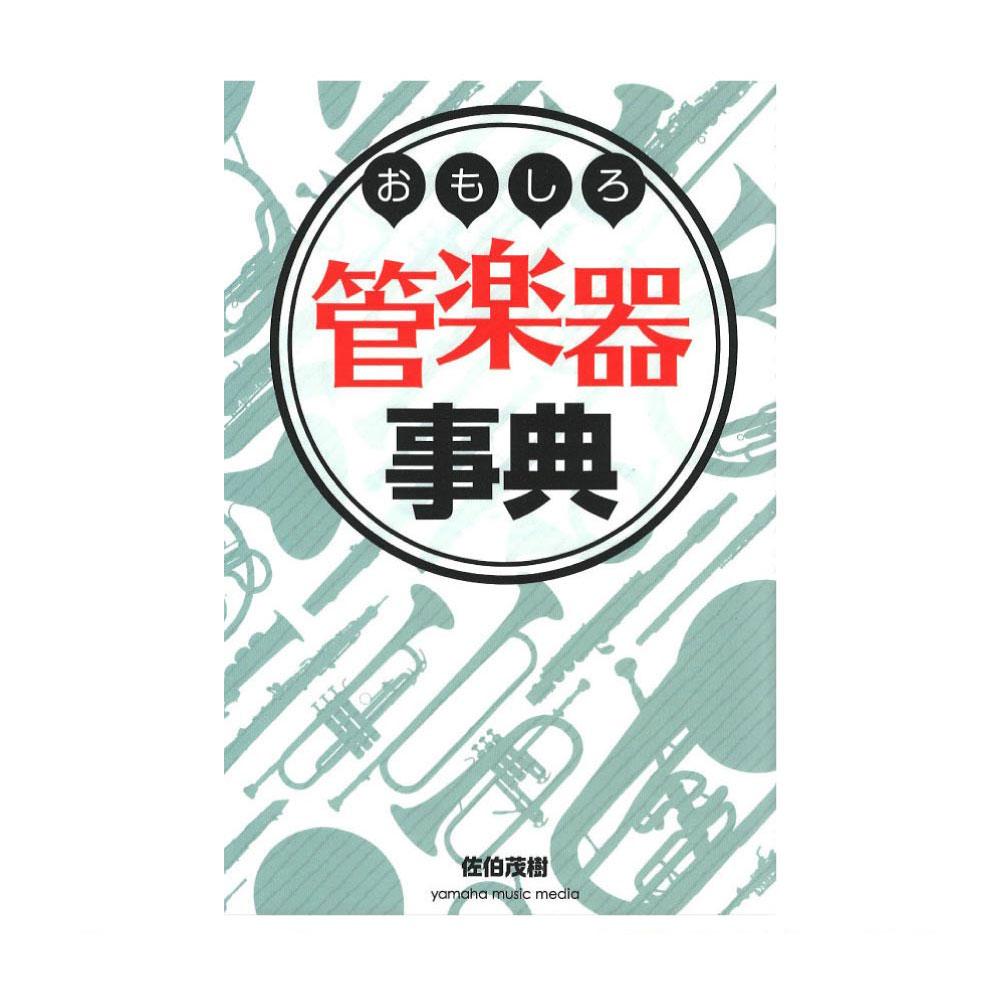 おもしろ管楽器事典 ヤマハミュージックメディア