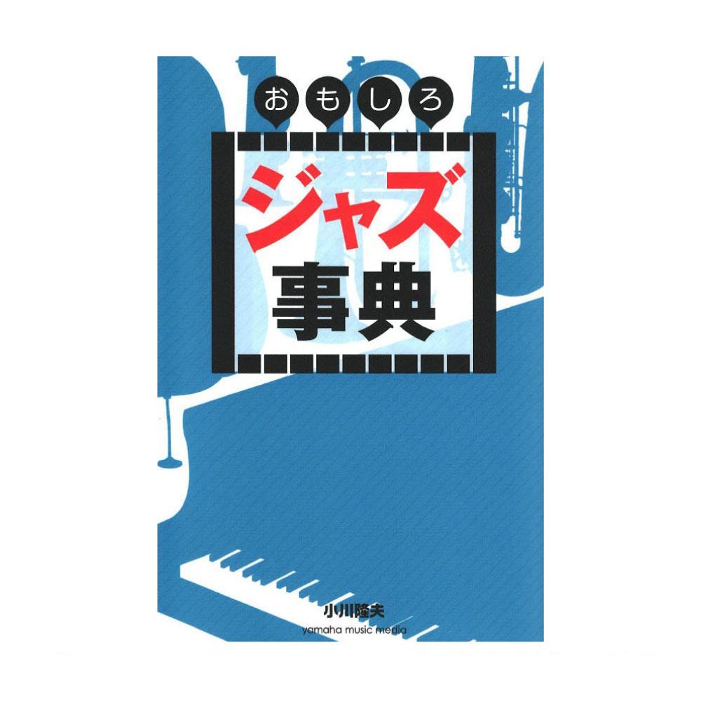 おもしろジャズ事典 ヤマハミュージックメディア