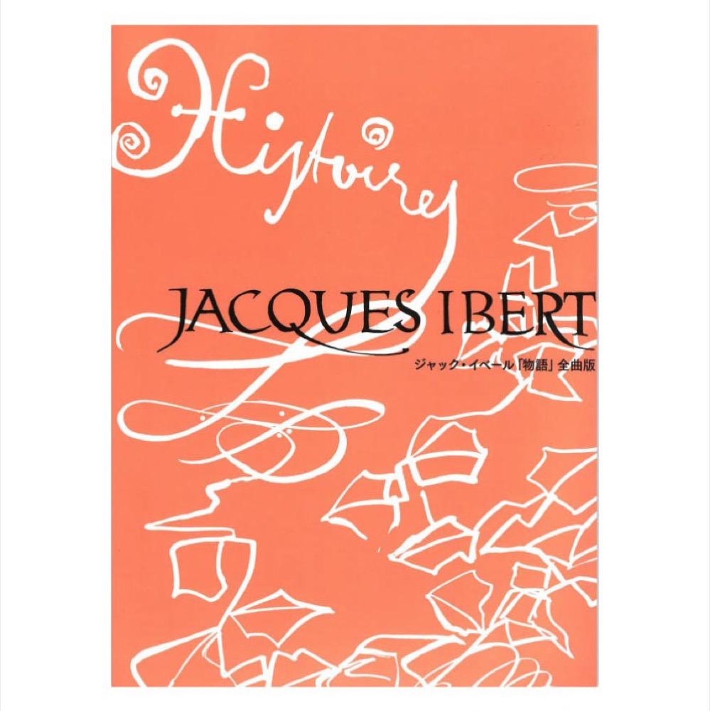 ピアノソロ ルデュック社ライセンス版 ジャック・イベール「物語」全曲版 ヤマハミュージックメディア