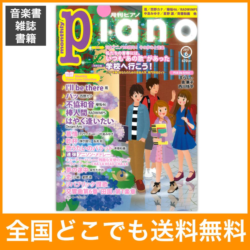 月刊ピアノ 2017年6月号 ヤマハミュージックメディア