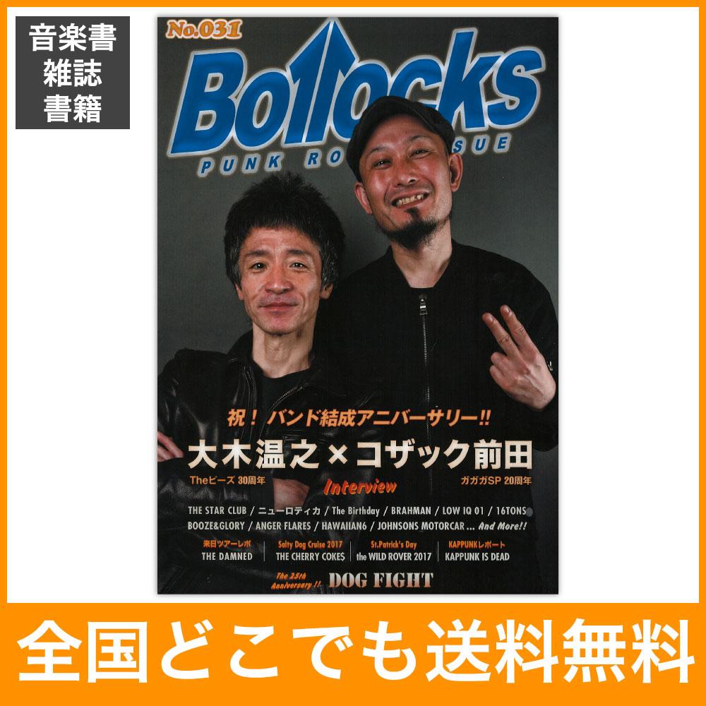 Bollocks No.031 シンコーミュージック