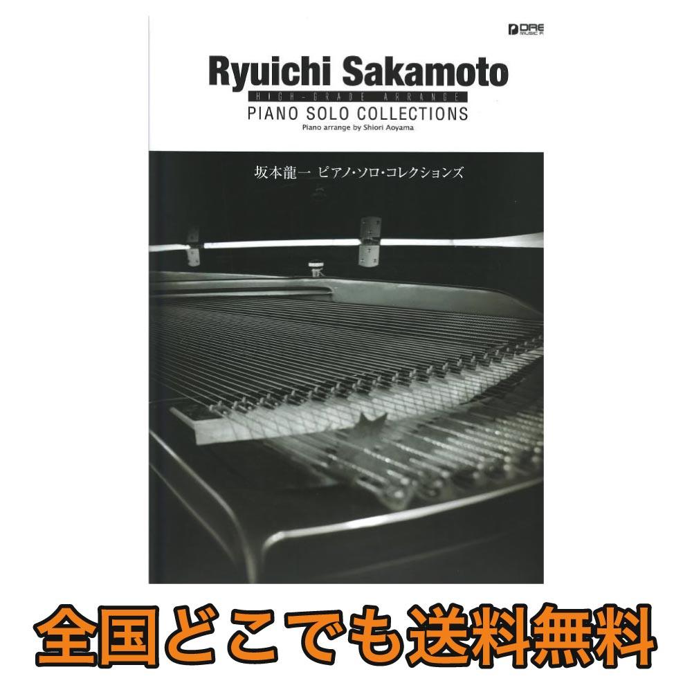 坂本龍一 ピアノソロ・コレクションズ ドリームミュージックファクトリー