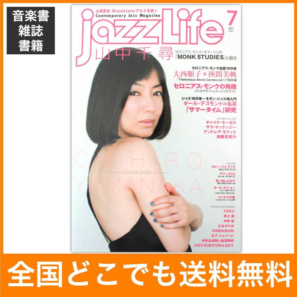 jazzLife 2017年7月号 ジャズライフ
