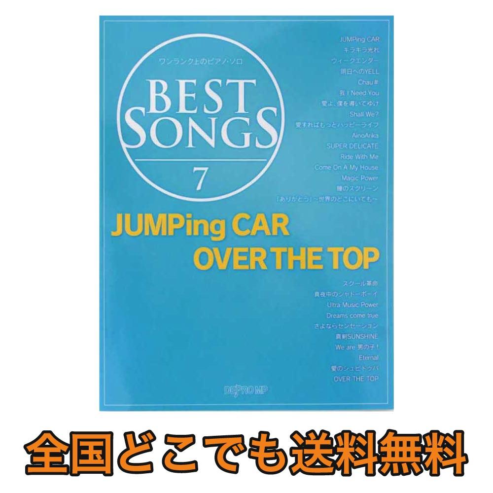 ワンランク上のピアノソロ BEST SONGS 7「JUMPing CAR」「OVER THE TOP」 デプロMP