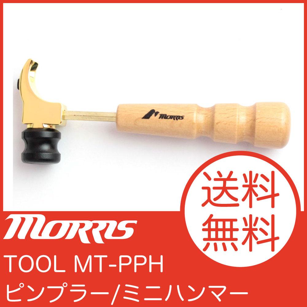 MORRIS TOOL MT-PPH  ピンプラー/ミニハンマー