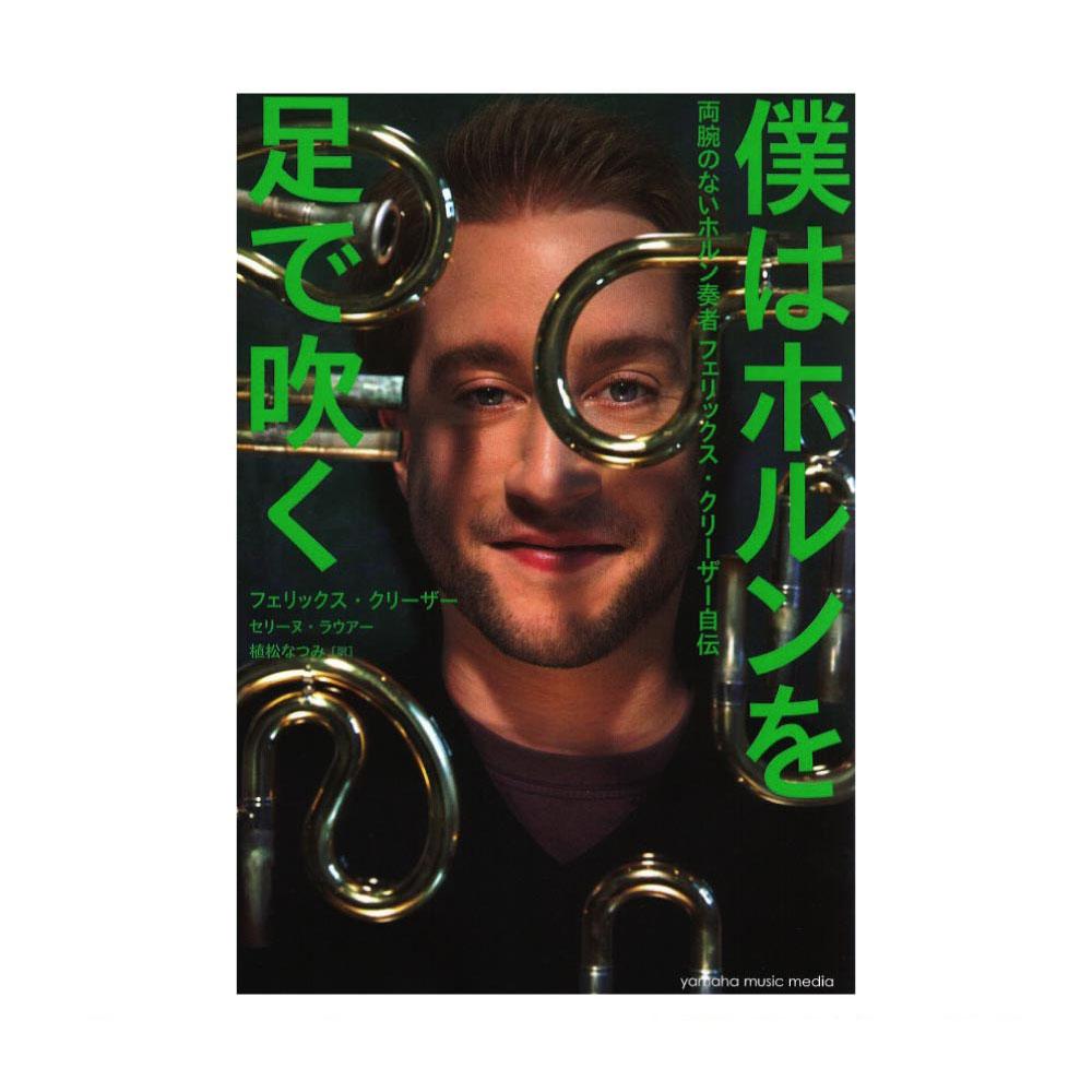 僕はホルンを足で吹く〜両腕のないホルン奏者 フェリックス・クリーザー自伝〜 ヤマハミュージックメディア