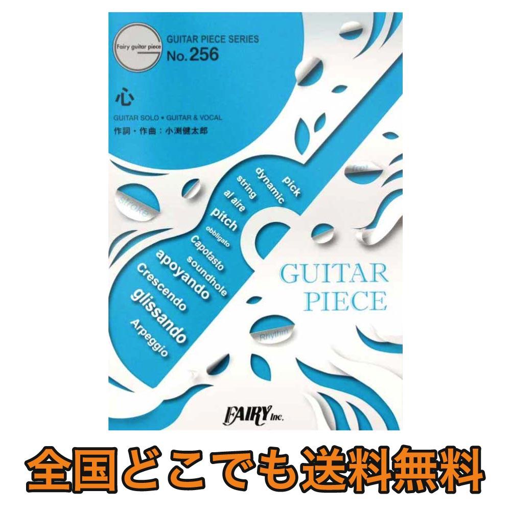 GP256 心 コブクロ ギターピース フェアリー