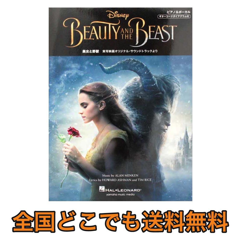 ピアノ&ボーカル 美女と野獣 豪華カラーページ付 ヤマハミュージックメディア