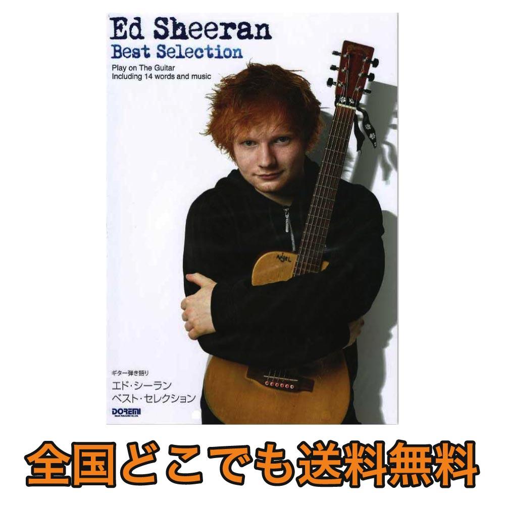 ギター弾き語り エド・シーラン ベストセレクション ドレミ楽譜出版