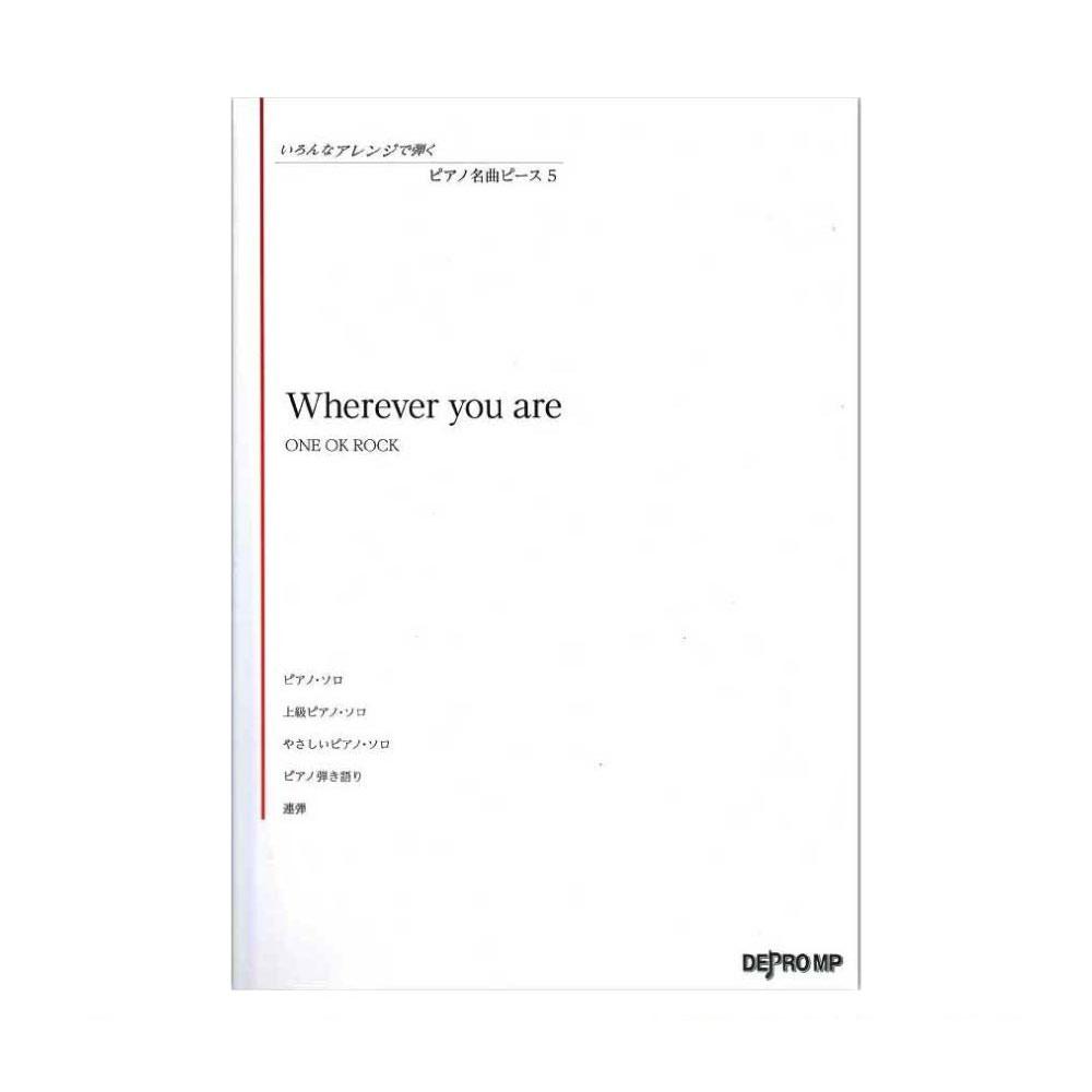 いろんなアレンジで弾く ピアノ名曲ピース 5 Wherever you are デプロMP