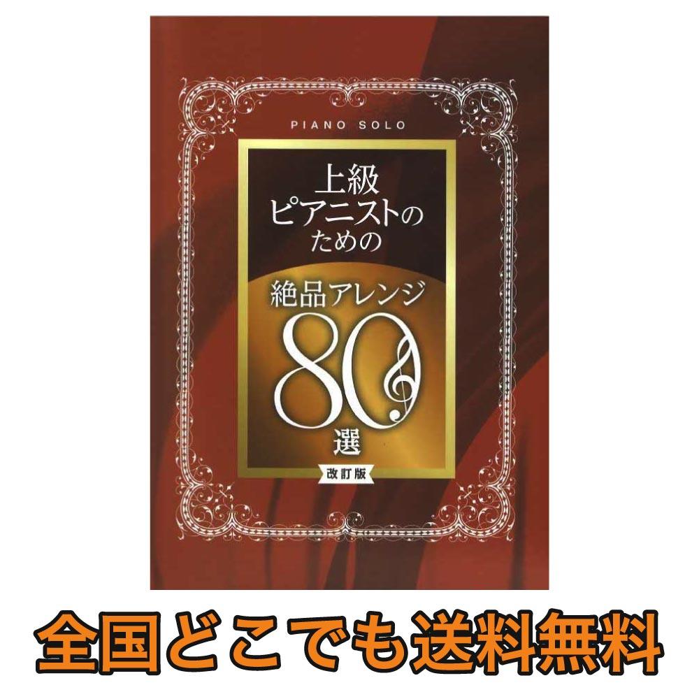 ピアノソロ 上級ピアニストのための絶品アレンジ80選 改訂版 シンコーミュージック