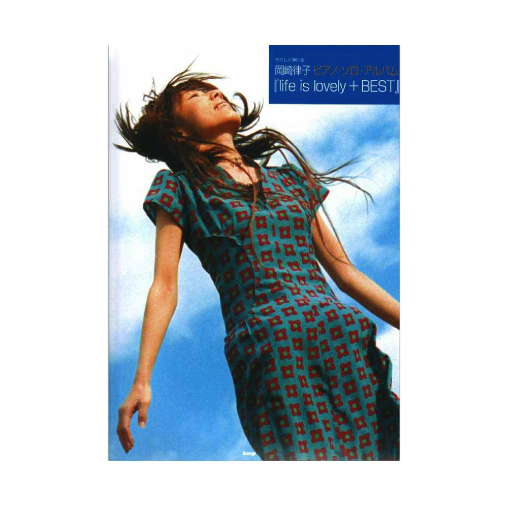 やさしく弾ける 岡崎律子 ピアノソロアルバム「life is lovely + BEST」 ケイエムピー