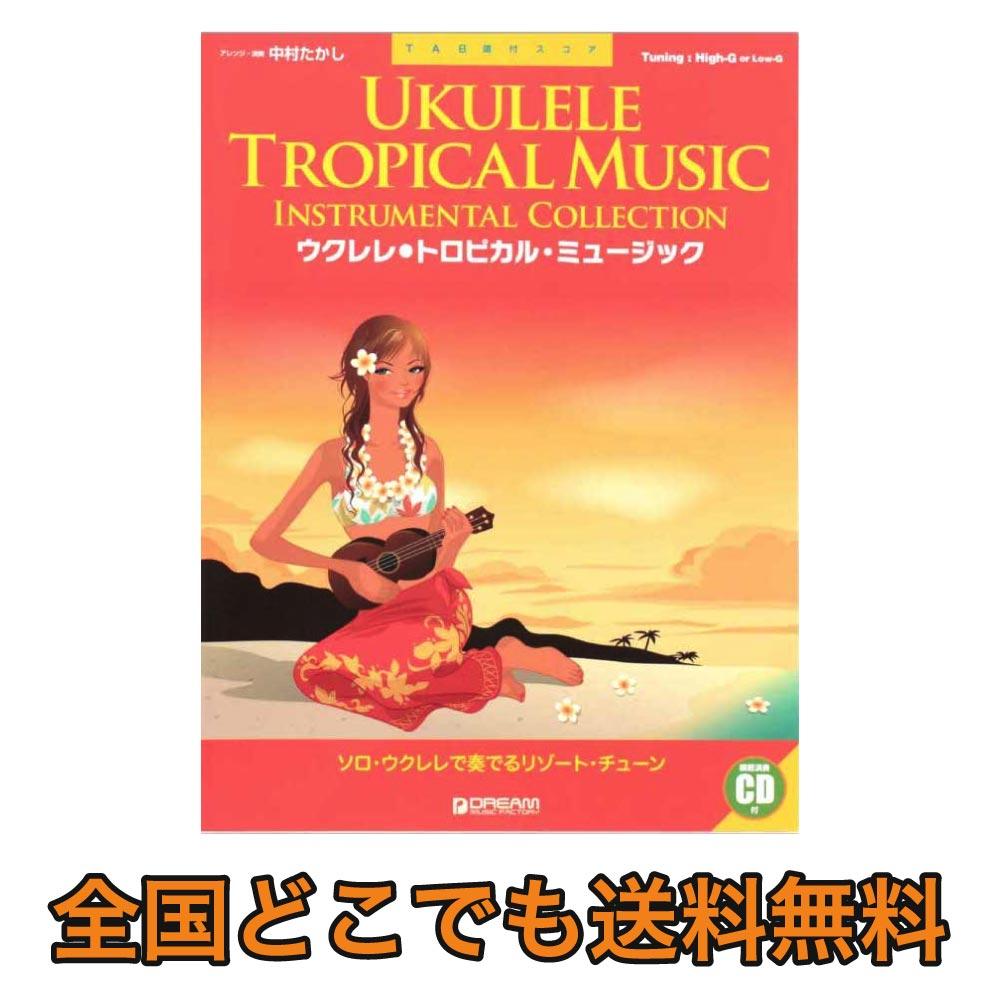 ウクレレ トロピカル・ミュージック 模範演奏CD付 ドリームミュージックファクトリー