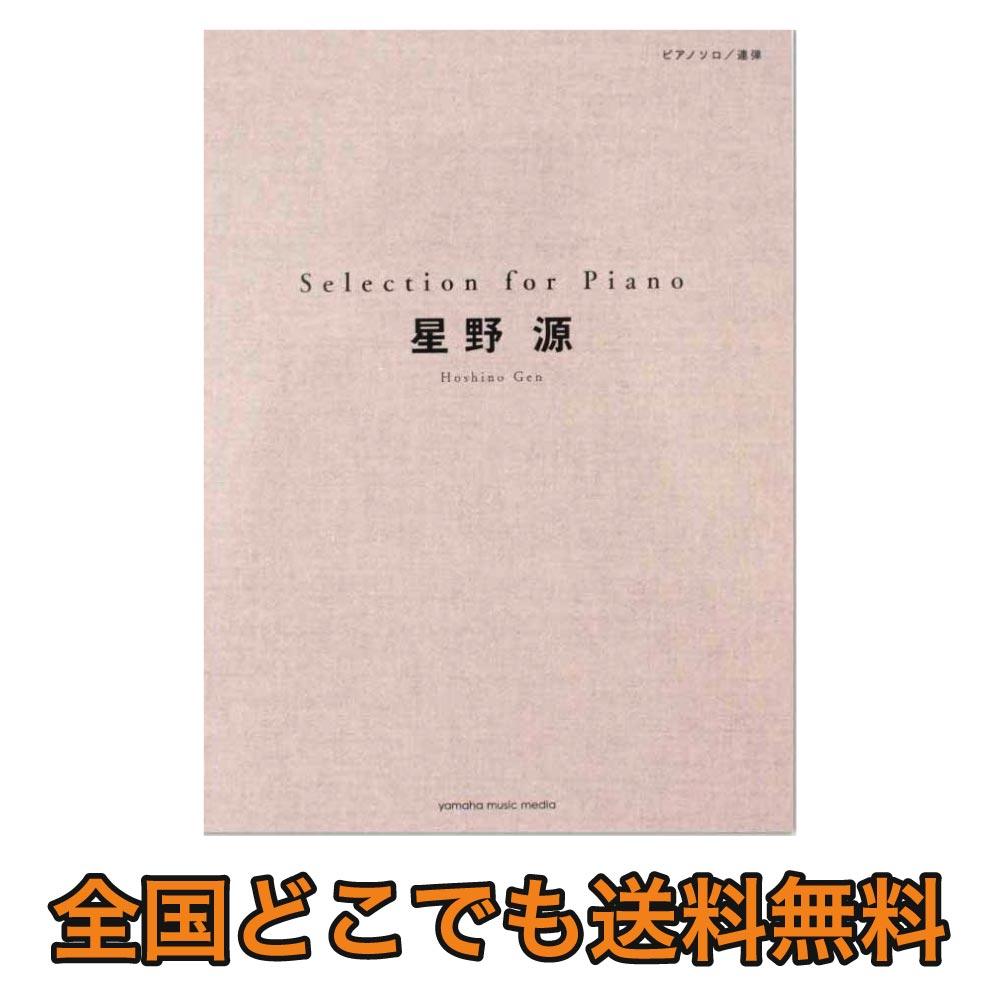ピアノソロ 星野 源 Selection for Piano ヤマハミュージックメディア