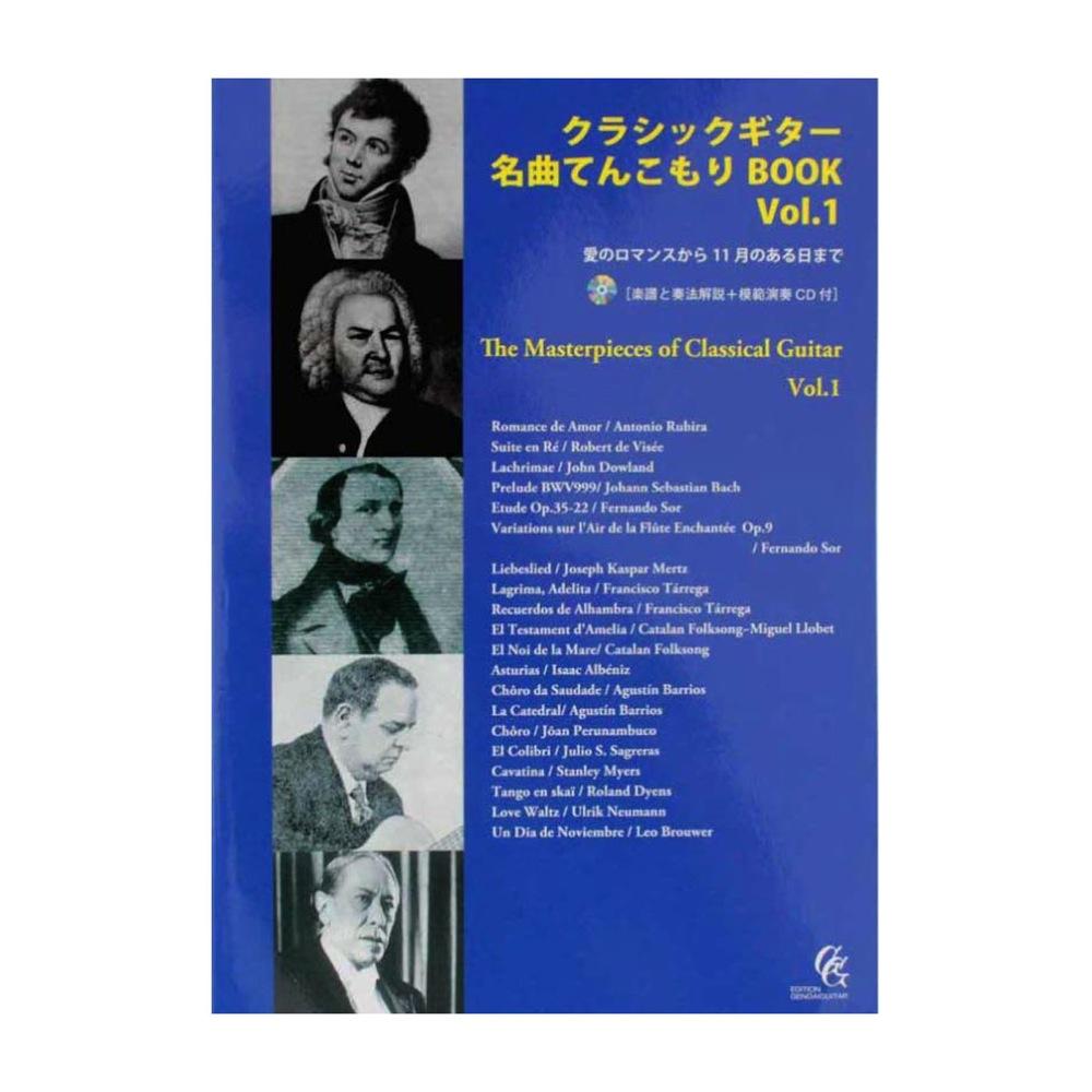 クラシックギター名曲てんこもりBOOK Vol.1 愛のロマンスから11月のある日まで CD付き 現代ギター社