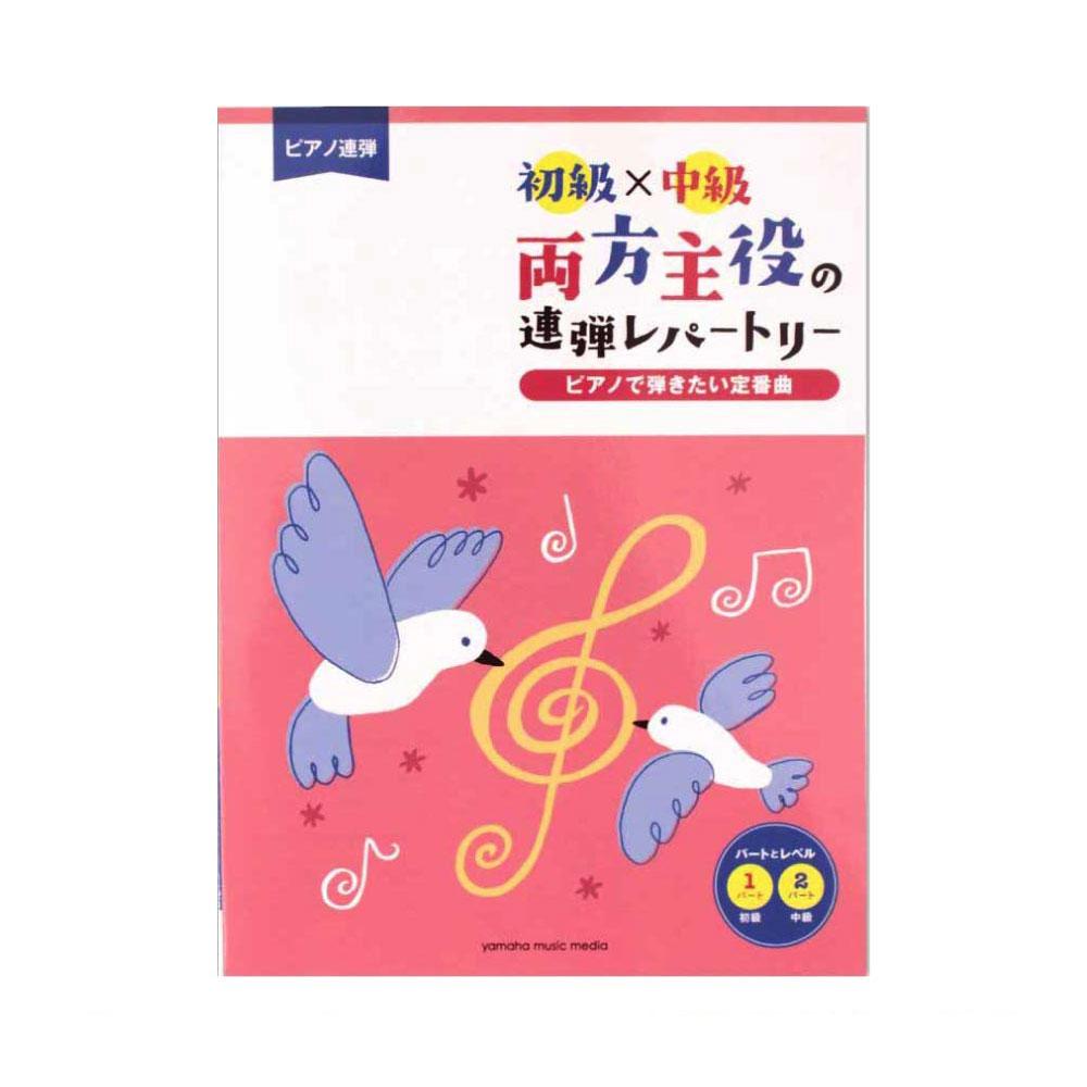 ピアノ連弾 初級×中級 両方主役の連弾レパートリー ピアノで弾きたい定番曲 ヤマハミュージックメディア