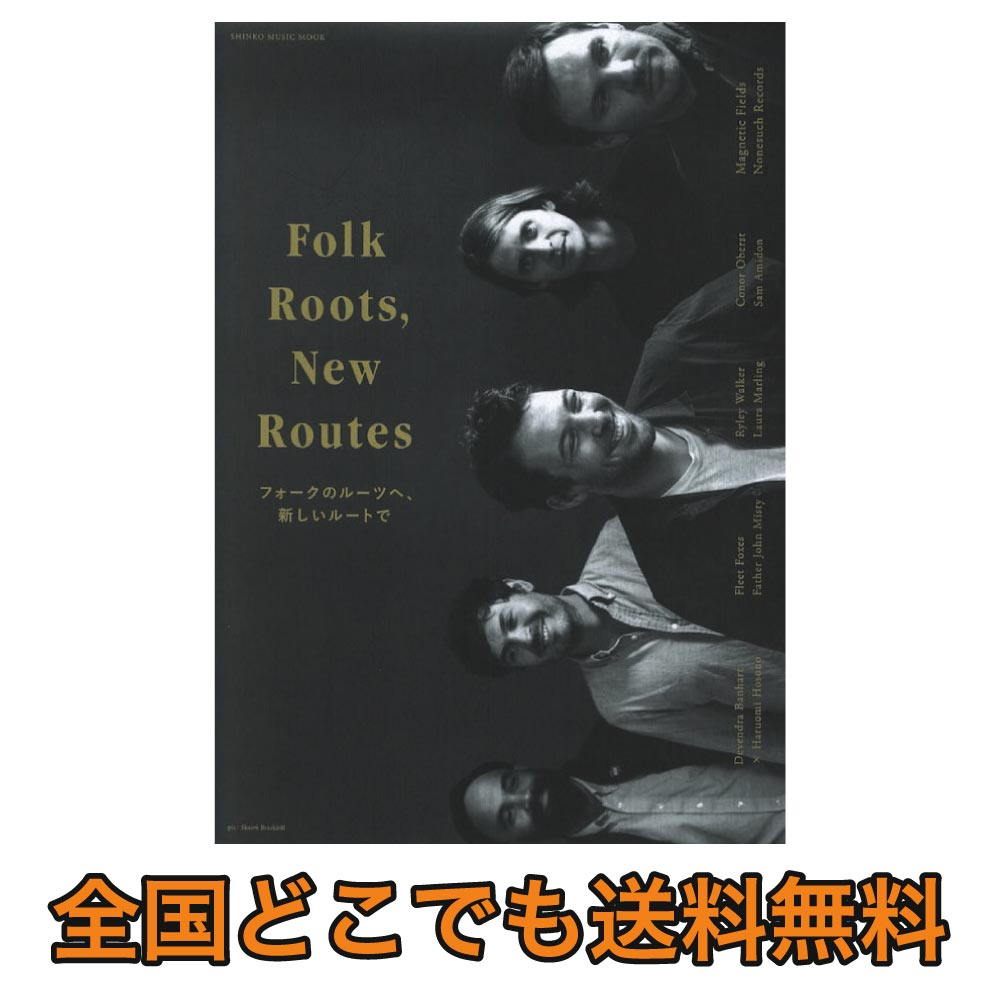 Folk Roots New Routes フォークのルーツへ 新しいルートで シンコーミュージック