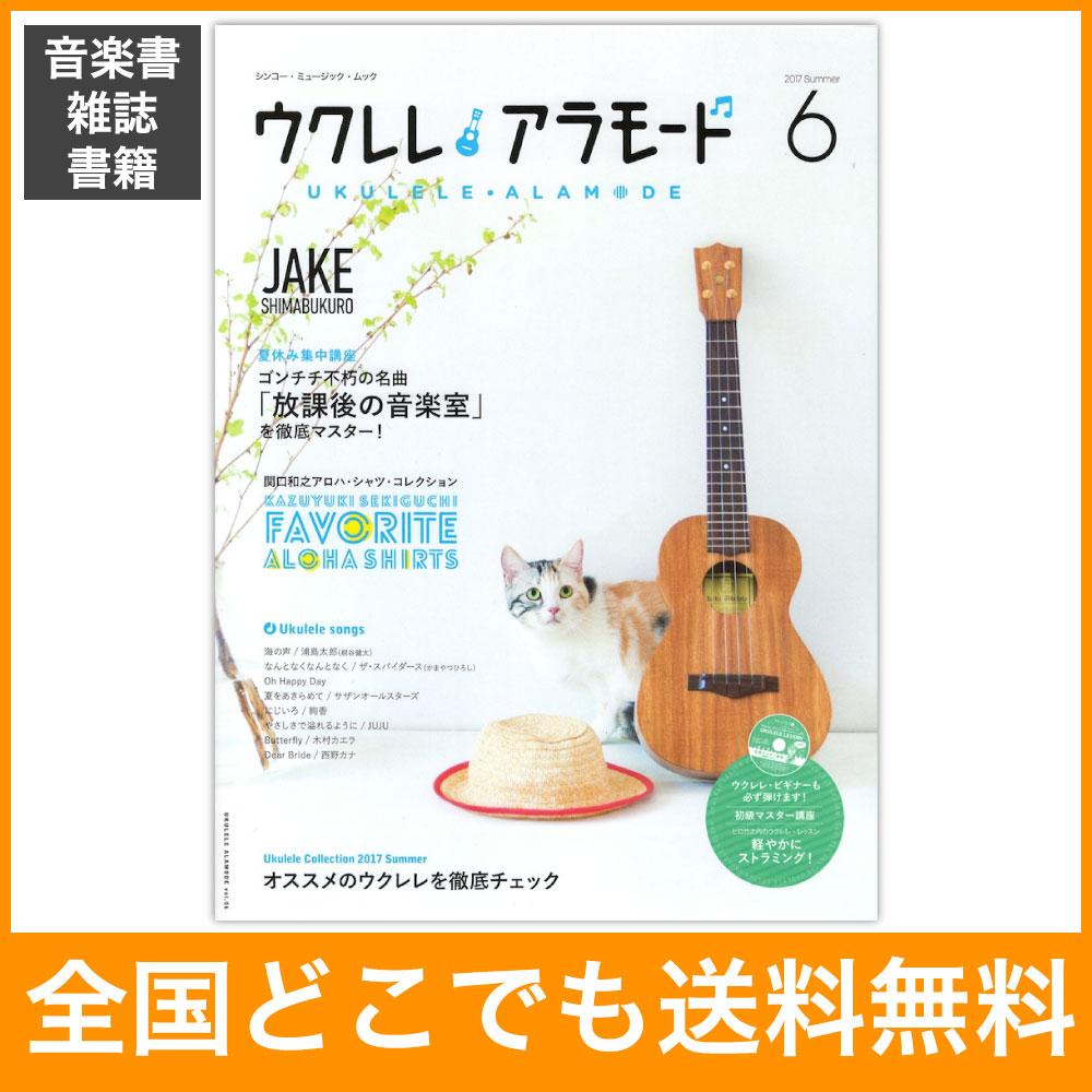 ウクレレ アラモード 6 CD付 シンコーミュージック