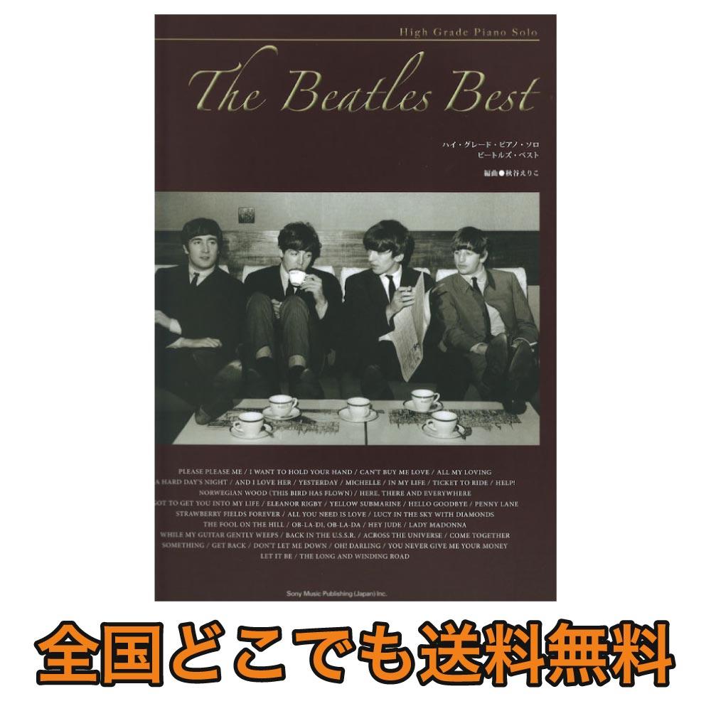 ハイ・グレード・ピアノ・ソロ ビートルズ・ベスト シンコーミュージック