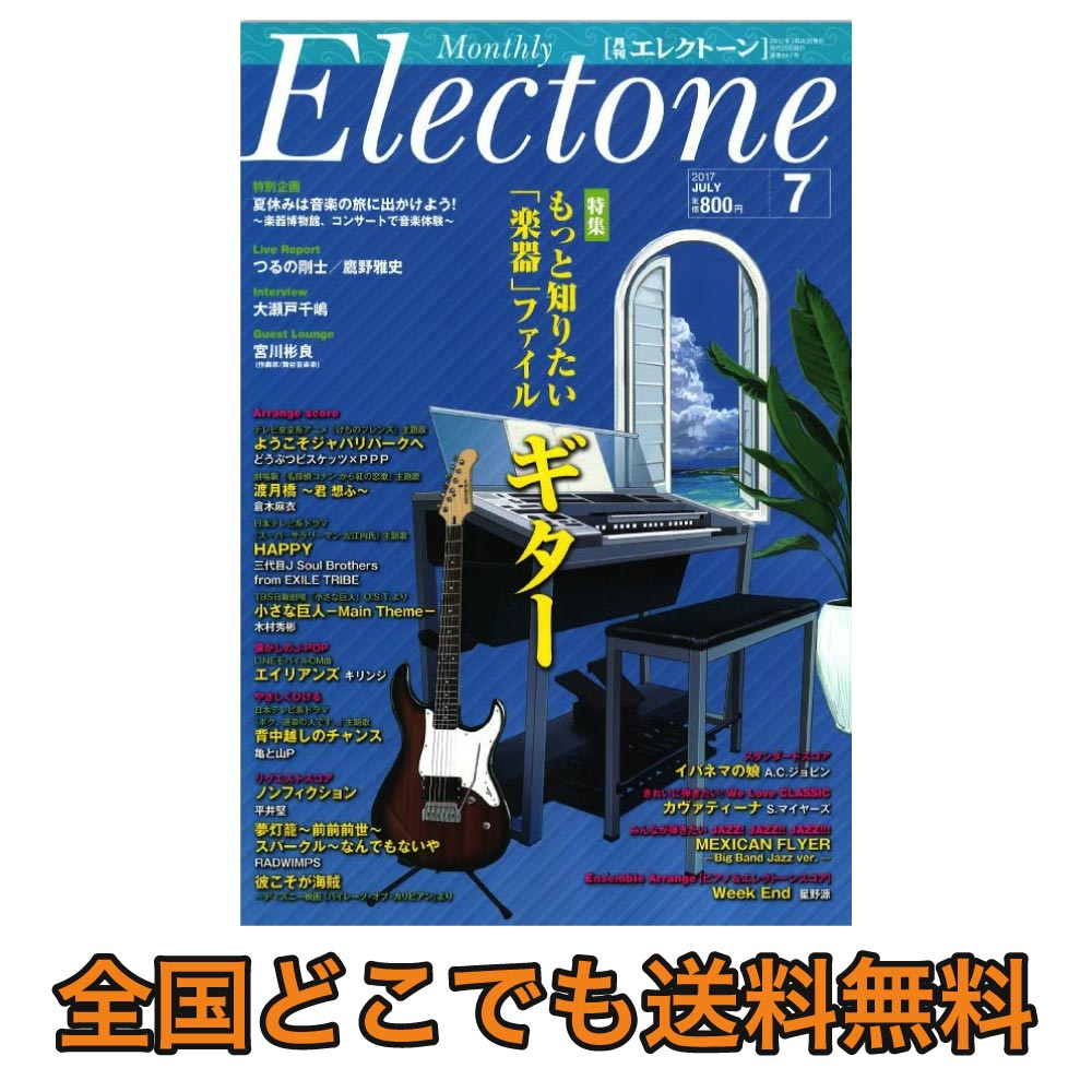 月刊エレクトーン 2017年7月号 ヤマハミュージックメディア