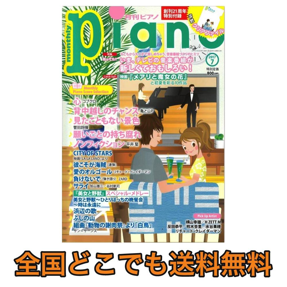 月刊ピアノ 2017年7月号 ヤマハミュージックメディア