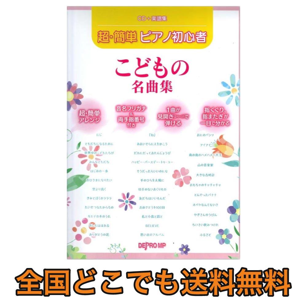 超・簡単ピアノ初心者 こどもの名曲集 CD+楽譜集 デプロMP