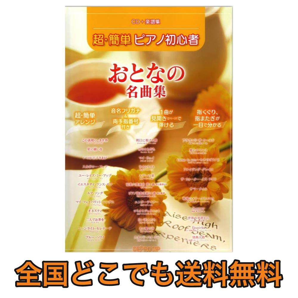 超・簡単ピアノ初心者 おとなの名曲集 CD+楽譜集 デプロMP
