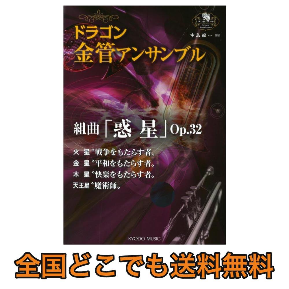 ドラゴン金管アンサンブル 組曲『惑星』Op.32 火星・金星・木星・天王星 共同音楽出版