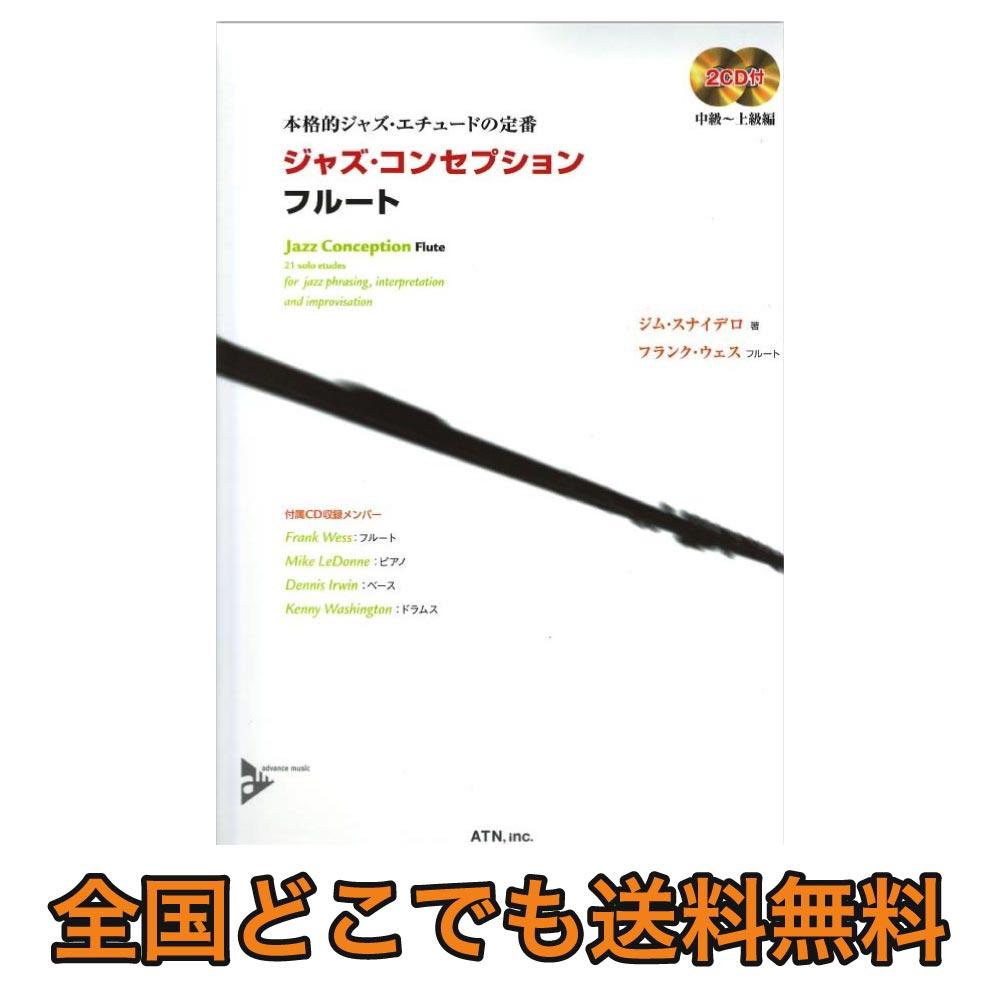 ジャズ・コンセプション フルート 模範演奏&マイナスワン2CD付 ATN