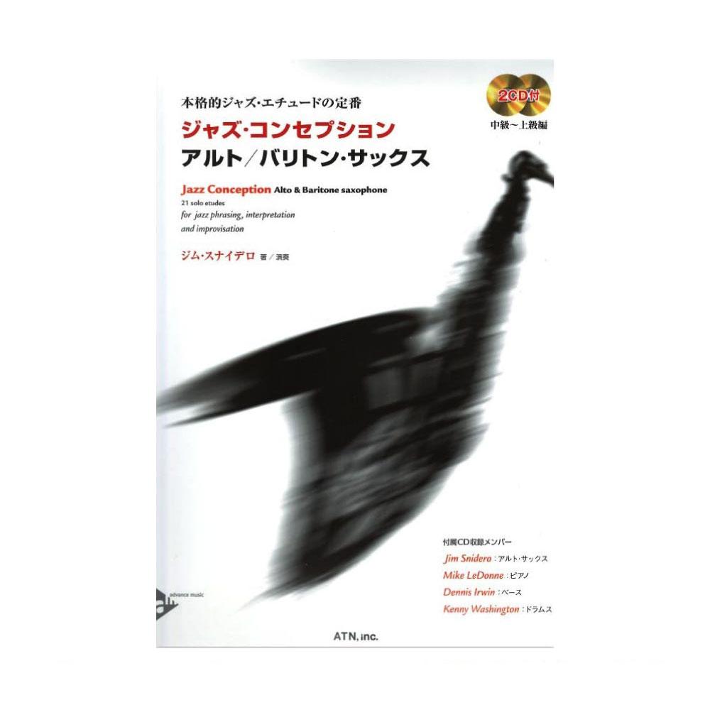 ジャズ・コンセプション アルト/バリトンサックス 模範演奏&マイナスワン2CD付 ATN
