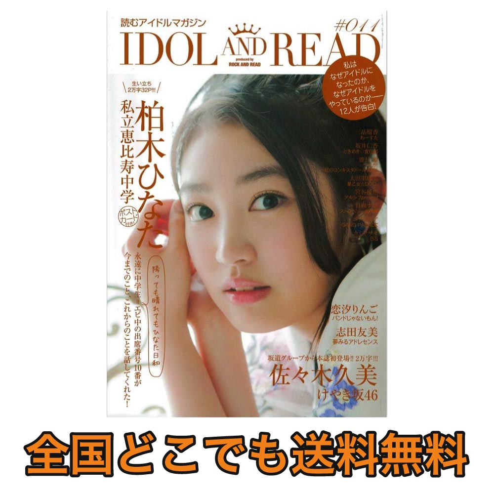 IDOL AND READ 011 シンコーミュージック