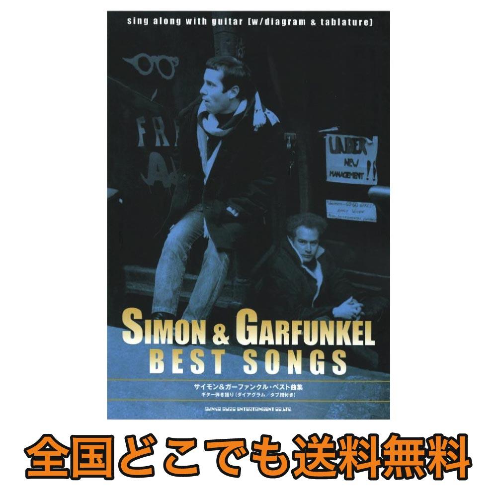ギター弾き語り サイモン&ガーファンクル・ベスト曲集 シンコーミュージック