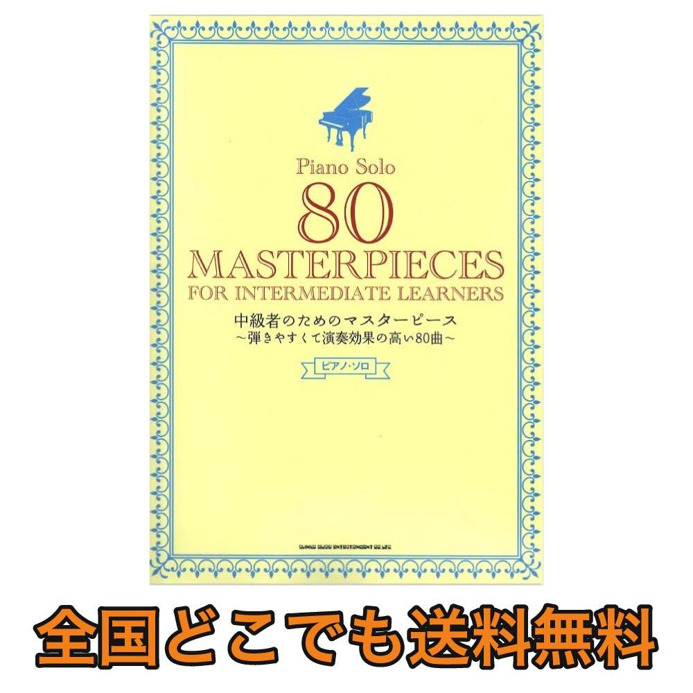 ピアノソロ 中級者のためのマスターピース 弾きやすくて演奏効果の高い80曲 シンコーミュージック