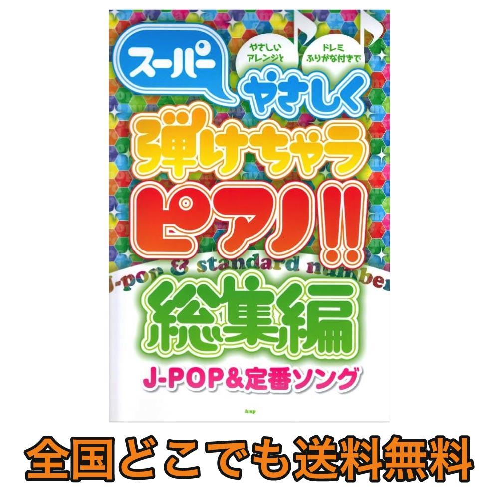 スーパーやさしく弾けちゃうピアノ!! 総集編 J-POP&定番ソング KMP