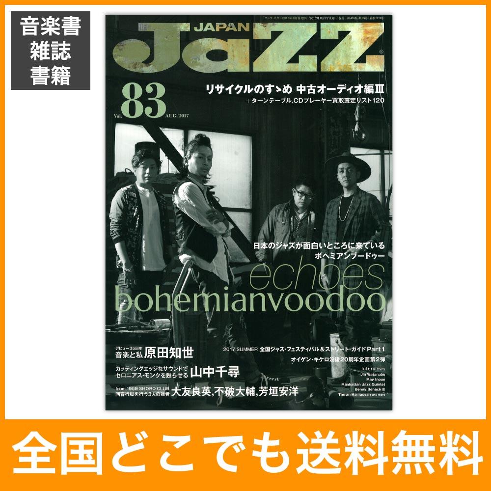 JaZZ JAPAN Vol.83 シンコーミュージック