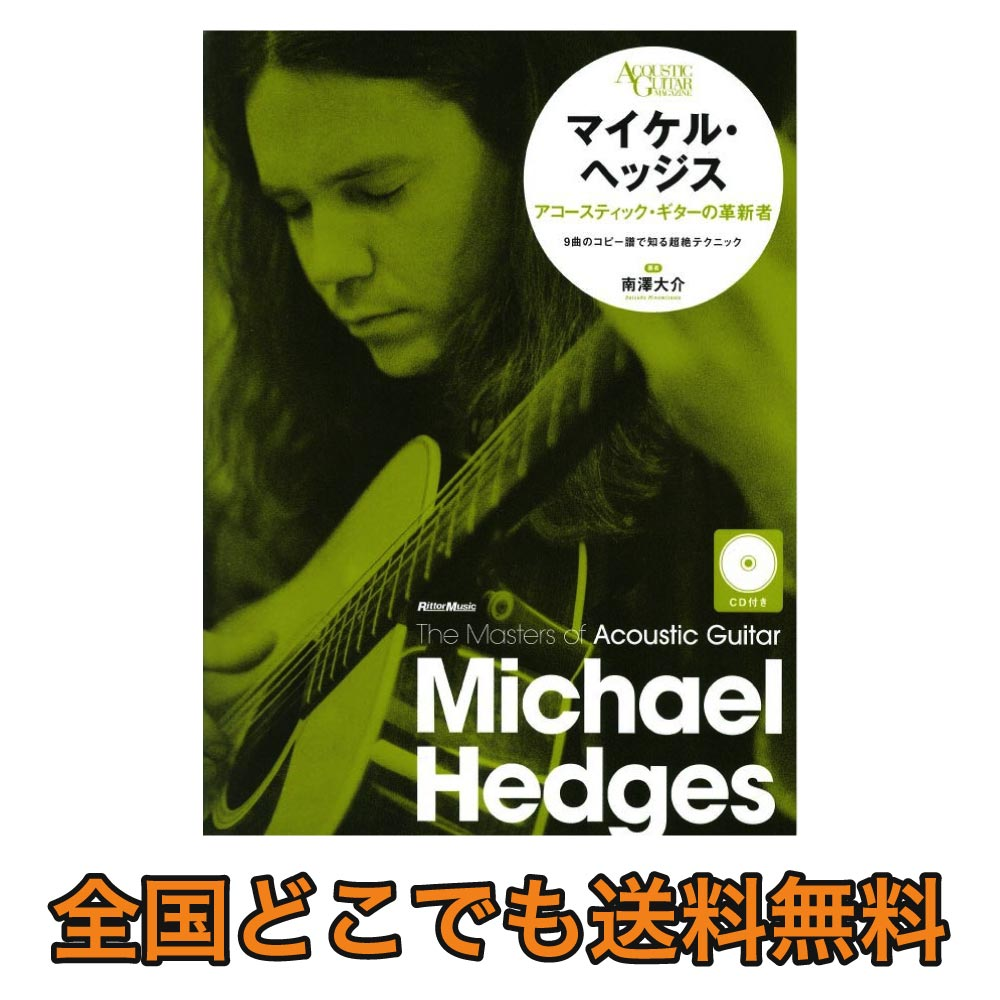 ザ・マスターズ・オブ・アコースティック・ギター マイケル・ヘッジス アコースティック・ギターの革新者 リットーミュージック