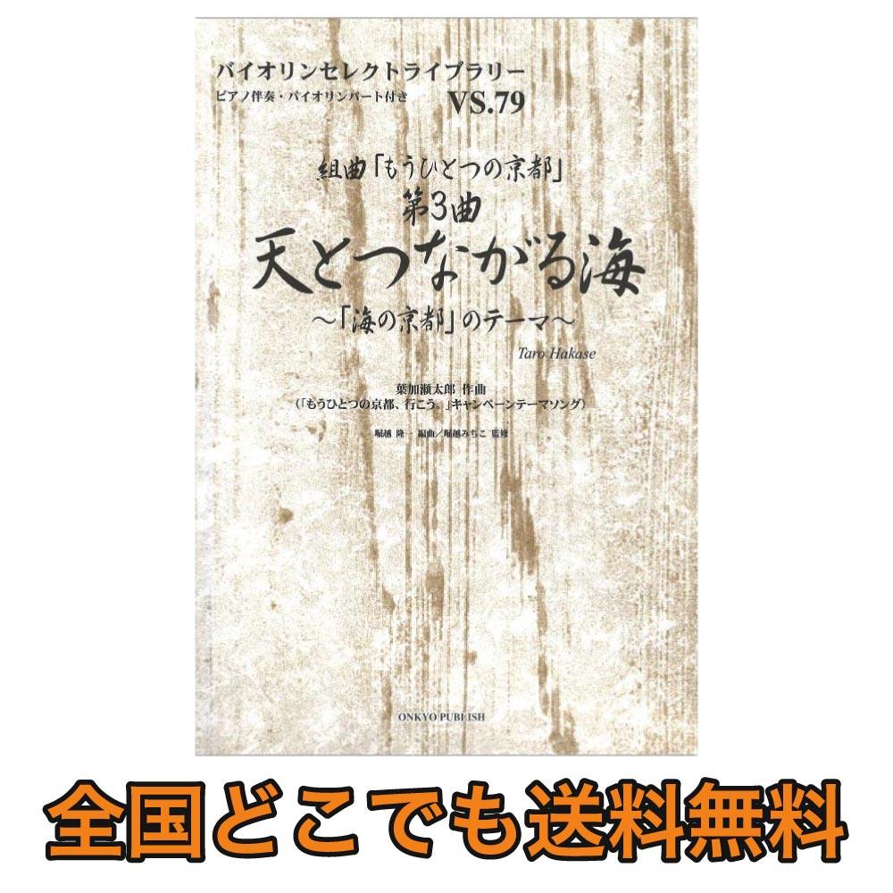 ピアノ伴奏 バイオリンパート付き VS.79 組曲「もうひとつの京都」 第3曲 天とつながる海〜「海の京都」のテーマ オンキョウパブリッシュ