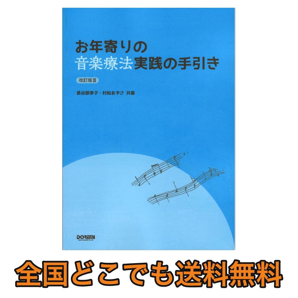 お年寄りの音楽療法実践の手引き 改訂版3 ドレミ楽譜出版社